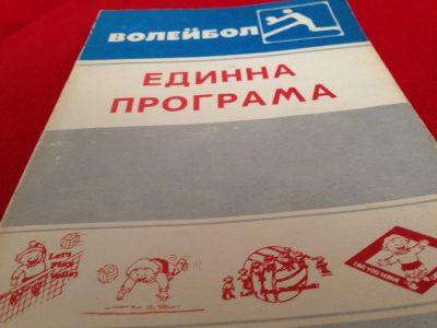Науката и спорта – Единна програма – Техническа подготовка