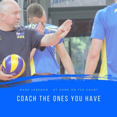 Тренирайте онези, които имате