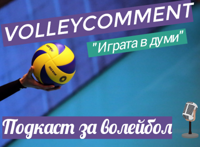 VolleyComment Podcast episode 22