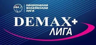 Демакс+лига- жени 1/4 финали