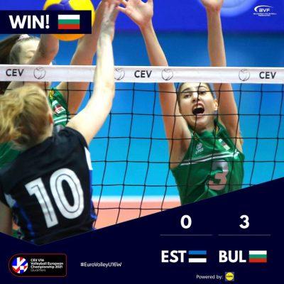 Ударно начало за България CEV U16 European Shampionship21