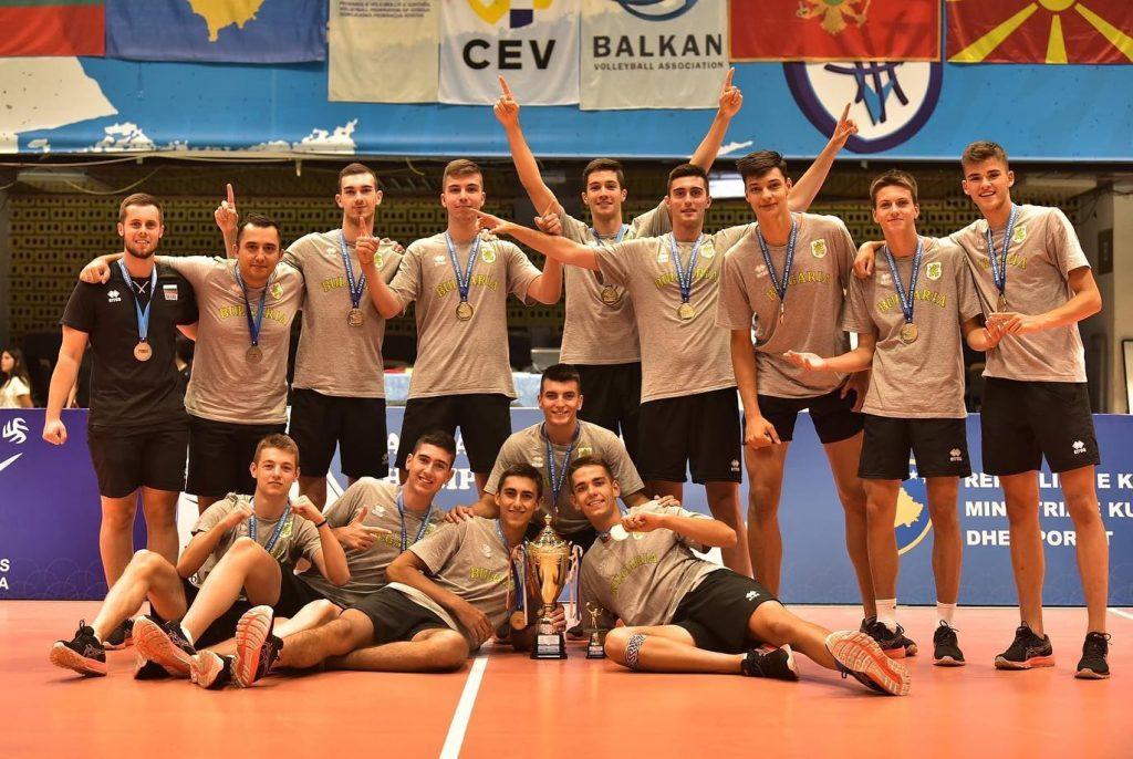 Балканиада U19 България триумфира с купата!